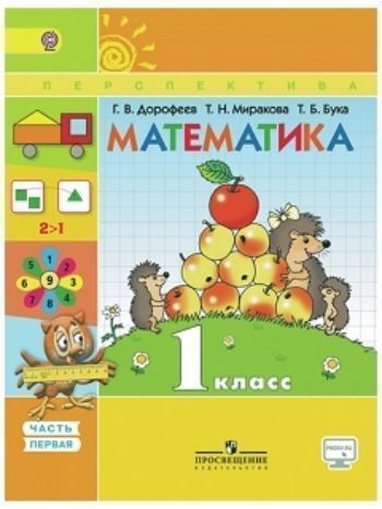 Купить Математика. 1 класс. Учебник в 2-х частях в Москве по недорогой цене