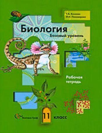 Купить Биология. 11 класс. Рабочая тетрадь. Базовый уровень в Москве по недорогой цене