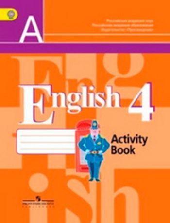 Купить Английский язык. 4 класс. Рабочая тетрадь в Москве по недорогой цене