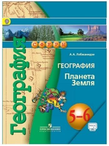 Купить География. Планета Земля. 5-6 класс. Учебник в Москве по недорогой цене