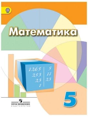 Купить Математика. 5 класс. Учебник в Москве по недорогой цене