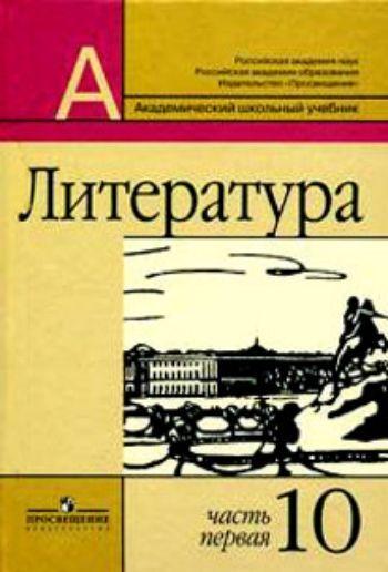 Купить Литература. 10 класс. Учебник в 2-х частях в Москве по недорогой цене