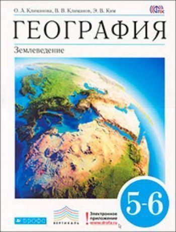 Купить География. Землеведение. 5-6 класс. Учебник в Москве по недорогой цене