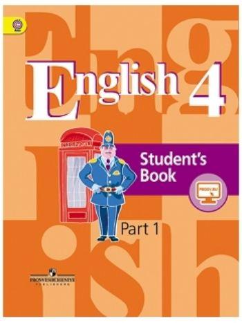 Купить Английский язык. 4 класс. Учебник с элекронным приложением в Москве по недорогой цене