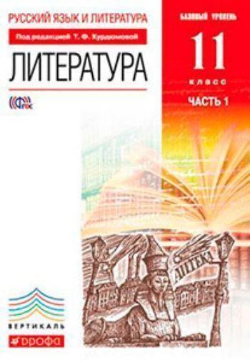Купить Литература. 11 класс. Учебник в 2-х частях. Базовый уровень в Москве по недорогой цене