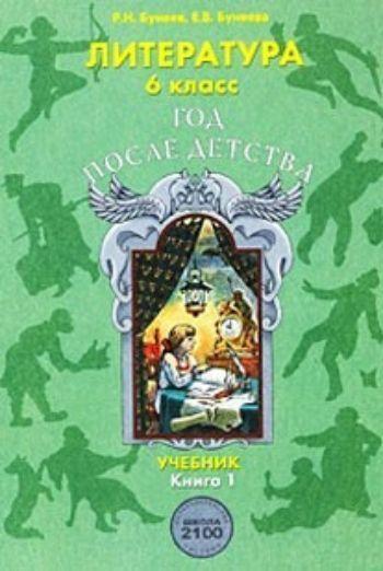 Купить Литература. Год после детства. 6 класс. Учебник в 3-х частях в Москве по недорогой цене