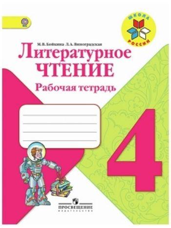 Купить Литературное чтение. 4 класс. Рабочая тетрадь в Москве по недорогой цене