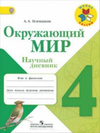 Купить Окружающий мир. 4 класс. Научный дневник в Москве по недорогой цене
