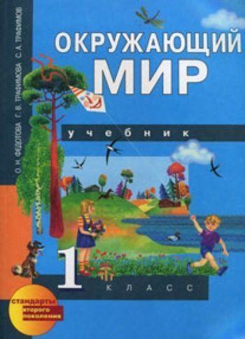 Купить Окружающий мир. 1 класс. Учебник в Москве по недорогой цене
