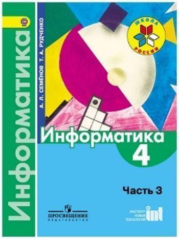 Купить Информатика. 4 класс. Учебник в 3-х частях. Часть 3 в Москве по недорогой цене