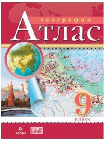 Купить География. 9 класс. Атлас в Москве по недорогой цене