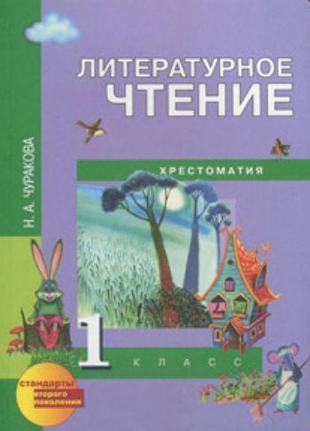Купить Литературное чтение. 1 класс. Хрестоматия в Москве по недорогой цене