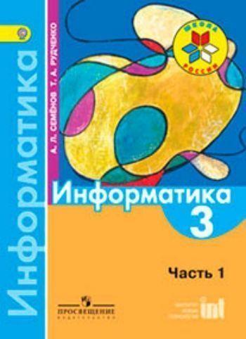 Купить Информатика. 3 класс. Учебник в 3-х частях. Часть 1 в Москве по недорогой цене