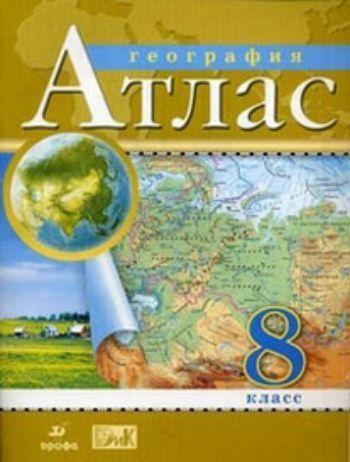 Купить География. 8 класс. Атлас в Москве по недорогой цене