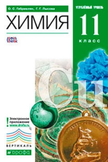 Купить Химия. 11 класс. Учебник. Углубленный уровень в Москве по недорогой цене
