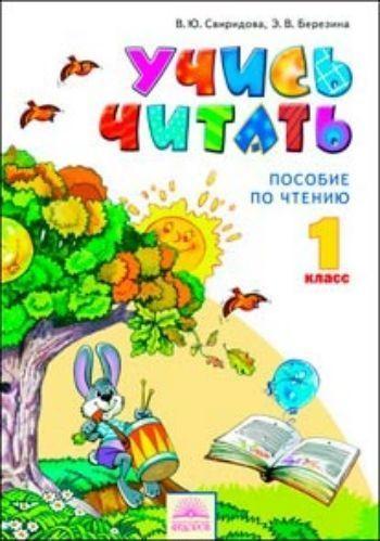 Купить Литературное чтение: Учись читать. 1 класс. Учебное пособие в Москве по недорогой цене