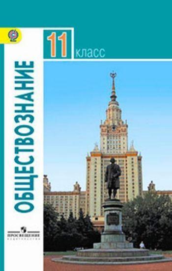 Купить Обществознание. 11 класс. Учебник. Базовый уровень в Москве по недорогой цене