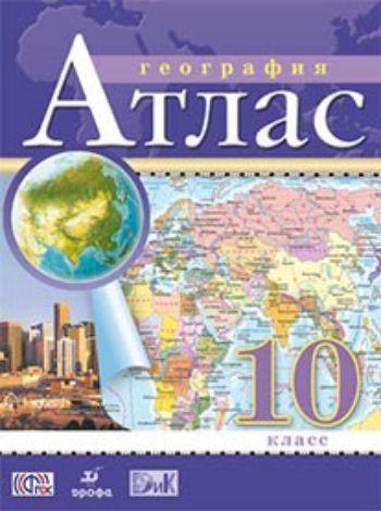Купить География. 10 класс. Атлас в Москве по недорогой цене