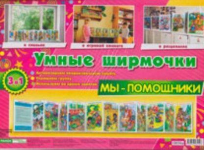 Купить Умные ширмочки. Мы-помощники в Москве по недорогой цене