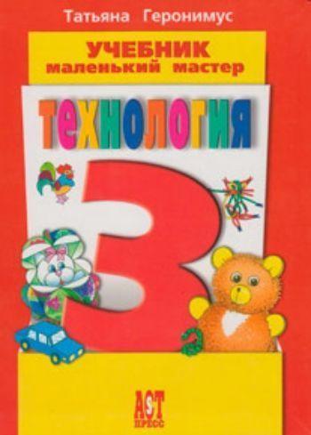 Купить Технология. Маленький мастер. 3 класс. Учебник в Москве по недорогой цене