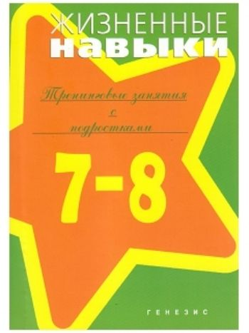 Купить Жизненные навыки. 7-8 класс. Тренинговые занятия с подростками в Москве по недорогой цене
