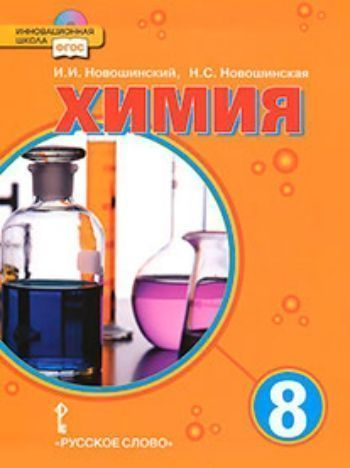 Купить Химия. 8 класс. Учебник в Москве по недорогой цене