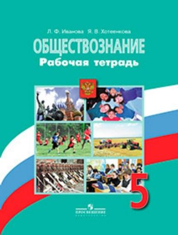 Купить Обществознание. 5 класс. Рабочая тетрадь в Москве по недорогой цене