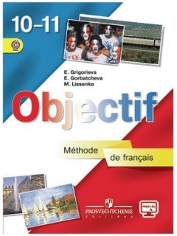Купить Французский язык. 10-11 классы. Учебник в Москве по недорогой цене