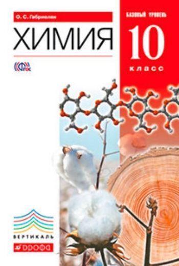 Купить Химия. 10 класс. Учебник. Базовый уровень в Москве по недорогой цене