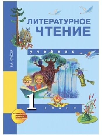 Купить Литературное чтение. 1 класс. Учебник в Москве по недорогой цене