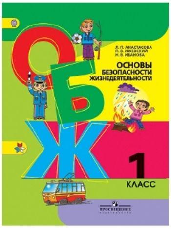 Купить ОБЖ. 1 класс. Учебник в Москве по недорогой цене