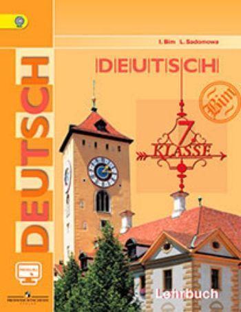 Купить Немецкий язык. 7 класс. Учебник в Москве по недорогой цене