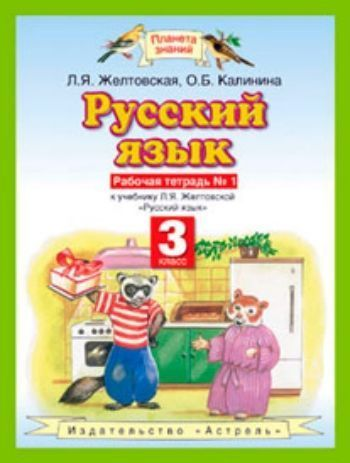 Купить Русский язык. 3 класс. Рабочая тетрадь в 2-х частях в Москве по недорогой цене