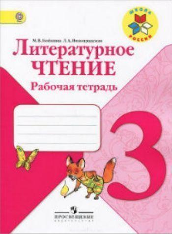 Купить Литературное чтение. 3 класс. Рабочая тетрадь в Москве по недорогой цене