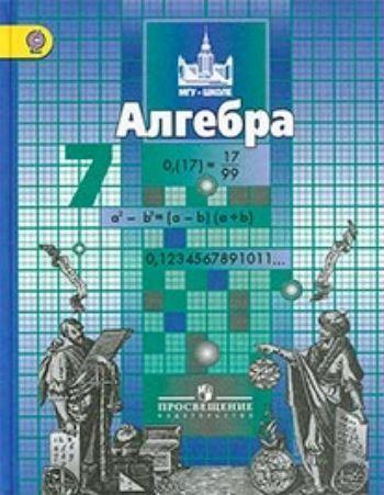 Купить Алгебра. 7 класс. Учебник в Москве по недорогой цене
