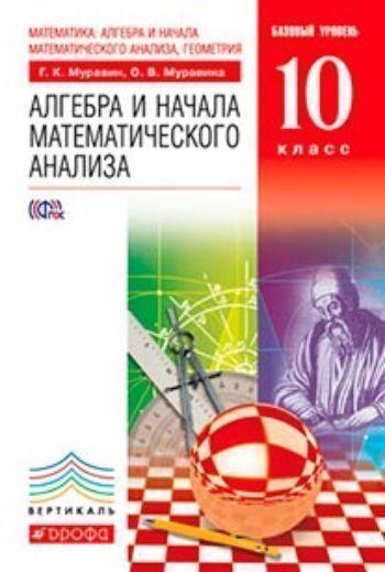 Купить Алгебра и начала анализа. 10 класс. Учебник в Москве по недорогой цене