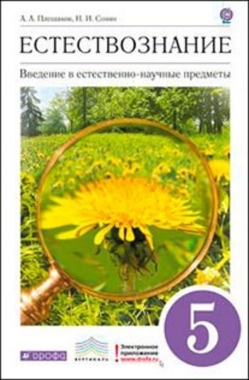 Купить Естествознание. Введение в естественно-научные предметы. 5 класс. Учебник в Москве по недорогой цене