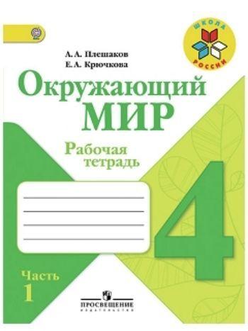 Купить Окружающий мир. 4 класс. Рабочая тетрадь в 2-х частях в Москве по недорогой цене