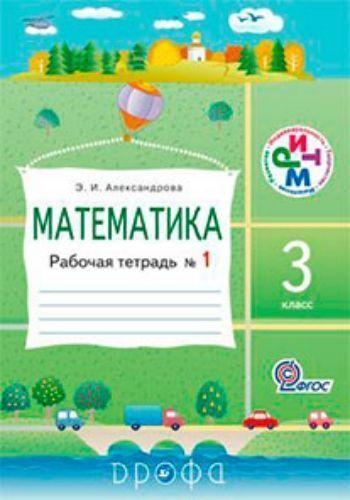 Купить Математика. 3 класс. Рабочая тетрадь в 2-х частях в Москве по недорогой цене