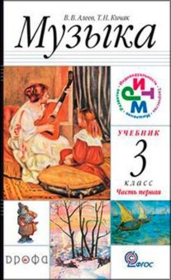 Купить Музыка. 3 класс. Учебник в 2-х частях в Москве по недорогой цене