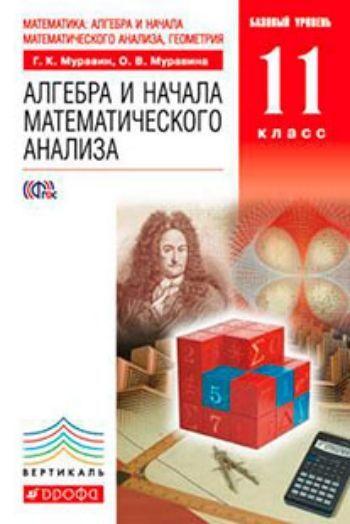 Купить Алгебра и начала анализа. 11 класс. Учебник в Москве по недорогой цене