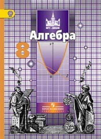 Купить Алгебра. 8 класс. Учебник в Москве по недорогой цене