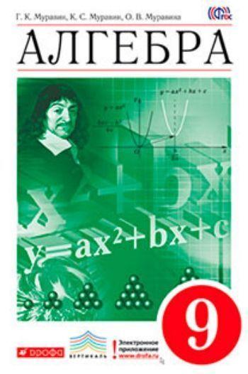 Купить Алгебра. 9 класс. Учебник в Москве по недорогой цене