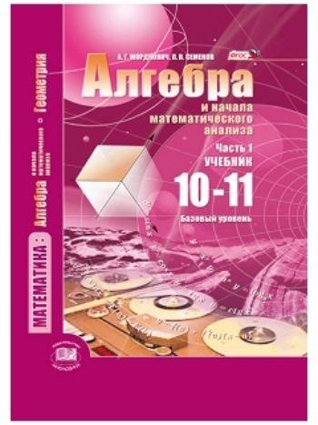 Купить Алгебра и начала математического анализа. 10-11 классы. Учебник в 2-х частях. Базовый уровень в Москве по недорогой цене
