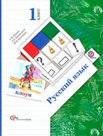 Купить Русский язык. 1 класс. Учебник. ФГОС в Москве по недорогой цене