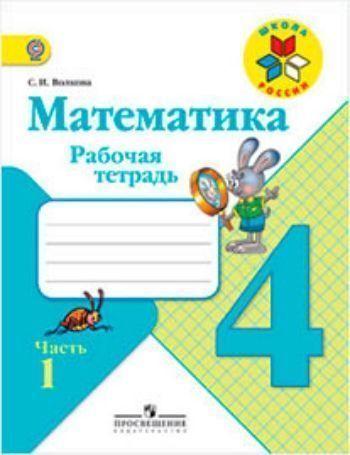 Купить Математика. 4 класс. Рабочая тетрадь в 2-х частях в Москве по недорогой цене