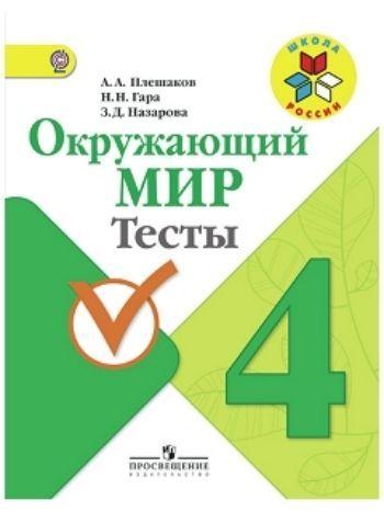 Купить Окружающий мир. 4 класс. Тесты в Москве по недорогой цене