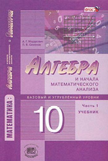 Купить Алгебра и начала математического анализа. 10 класс. Учебник в 2-х частях. Базовый и углубленный уровени в Москве по недорогой цене