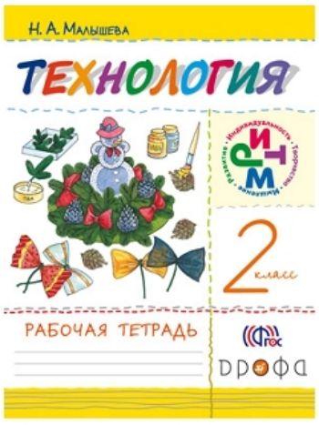 Купить Технология. 2 класс. Рабочая тетрадь в Москве по недорогой цене