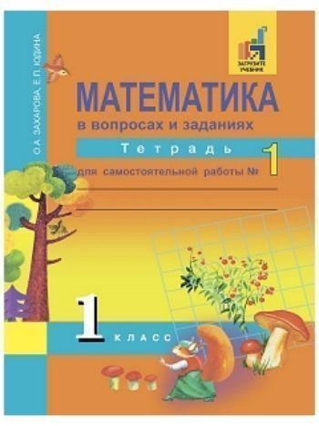Купить Математика в вопросах и заданиях. 1 класс. Тетрадь для самостоятельной работы в 2-х частях в Москве по недорогой цене